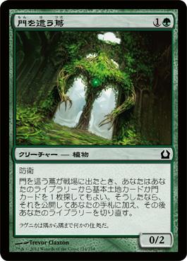 門を這う蔦