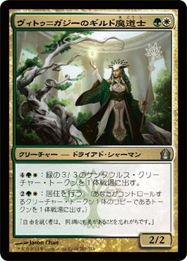 ヴィトゥ=ガジーのギルド魔道士