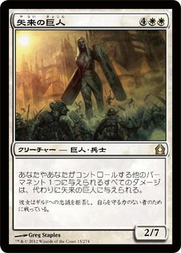 矢来の巨人