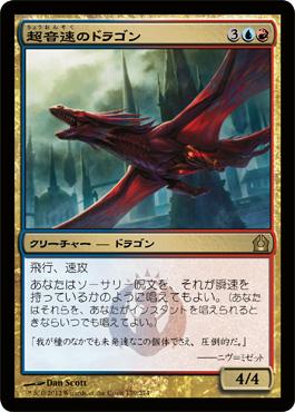 超音速のドラゴン