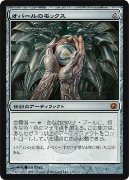 ミラディンの傷跡 注目のカード
