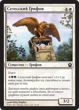 Сетесский Грифон
