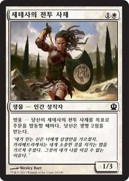 세테사의 전투 사제