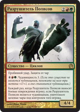 Разрушитель Полисов