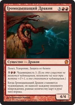 Громодышащий Дракон