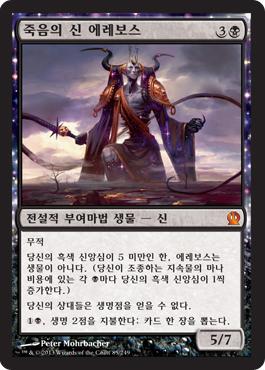 죽음의 신 에레보스
