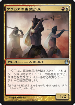 アクロスの重装歩兵