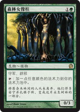 森林女像柱