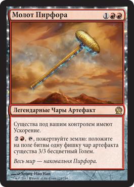 Молот Пирфора