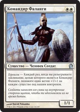 Командир Фаланги
