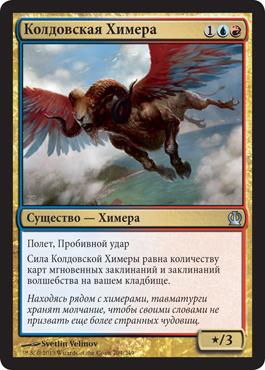 Колдовская Химера