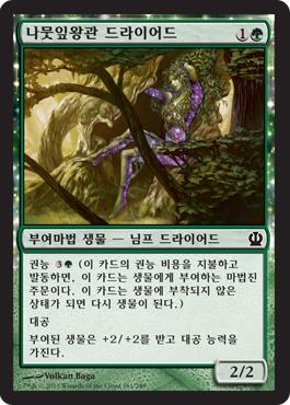 나뭇잎왕관 드라이어드