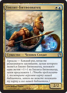 Гоплит-Битвознатец