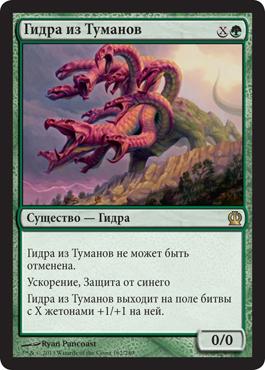 Гидра из Туманов