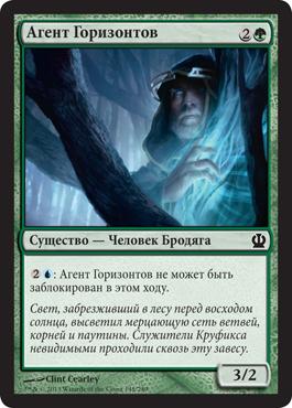 Агент Горизонтов