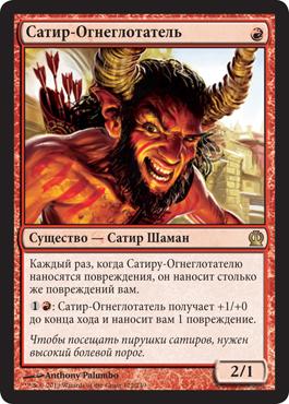 Сатир-Огнеглотатель