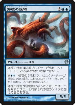 海檻の怪物