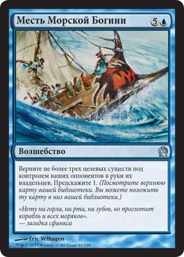 Месть Морской Богини
