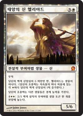 태양의 신 헬리아드