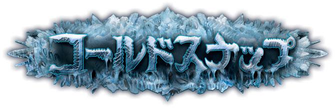 Coldsnap logo - Japanese