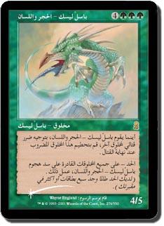 Odyssey prerelease card