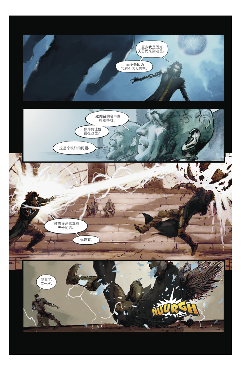 The Seeker's Fall Part 1: Page 4