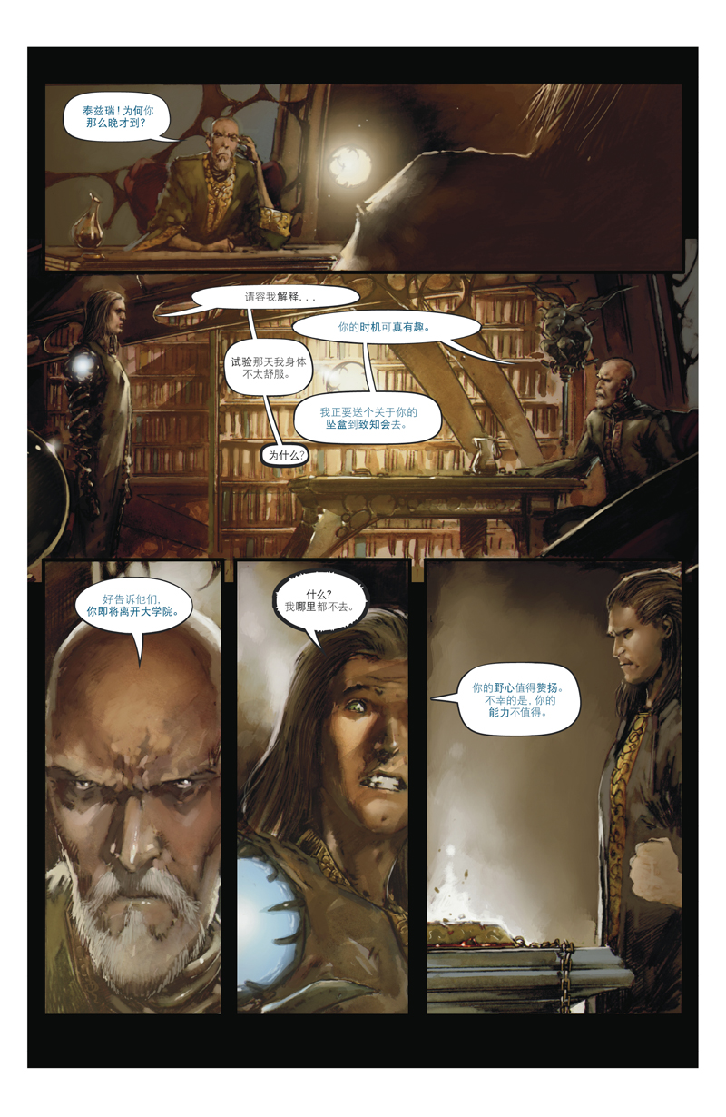 The Seeker's Fall Part 1: Page 8