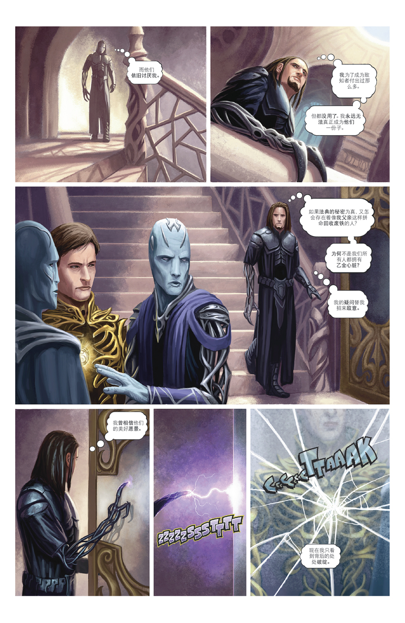 The Seeker's Fall Part 2: Page 3