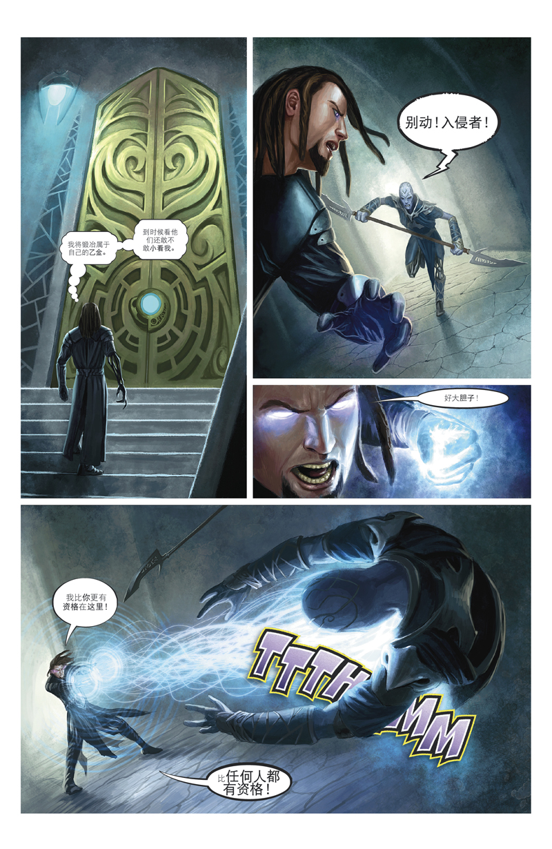 The Seeker's Fall Part 2: Page 5