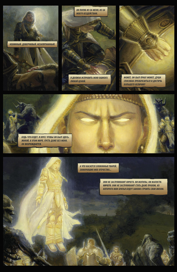 Honor Bound, Part 3: Page 4