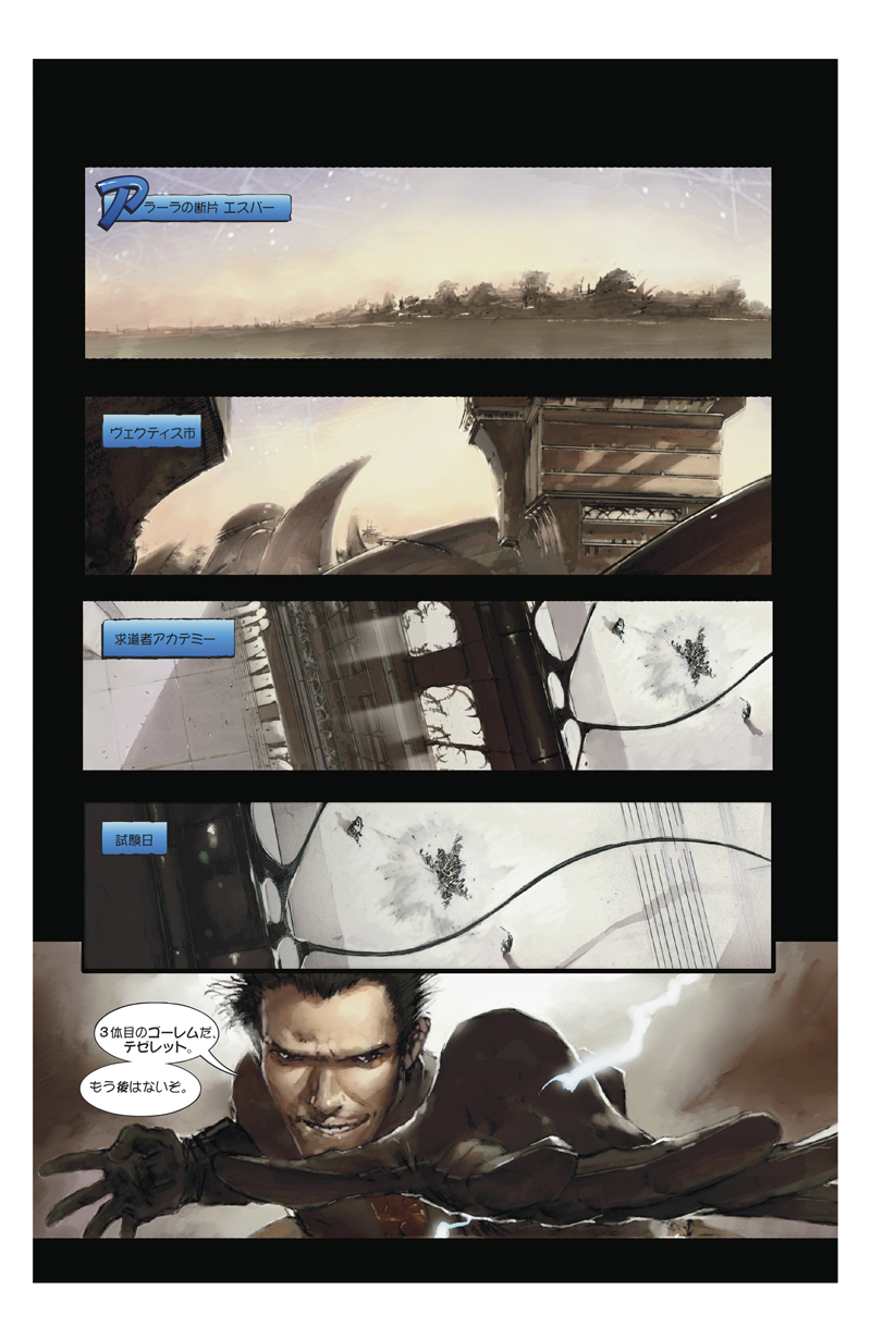 The Seeker's Fall Part 1: Page 2