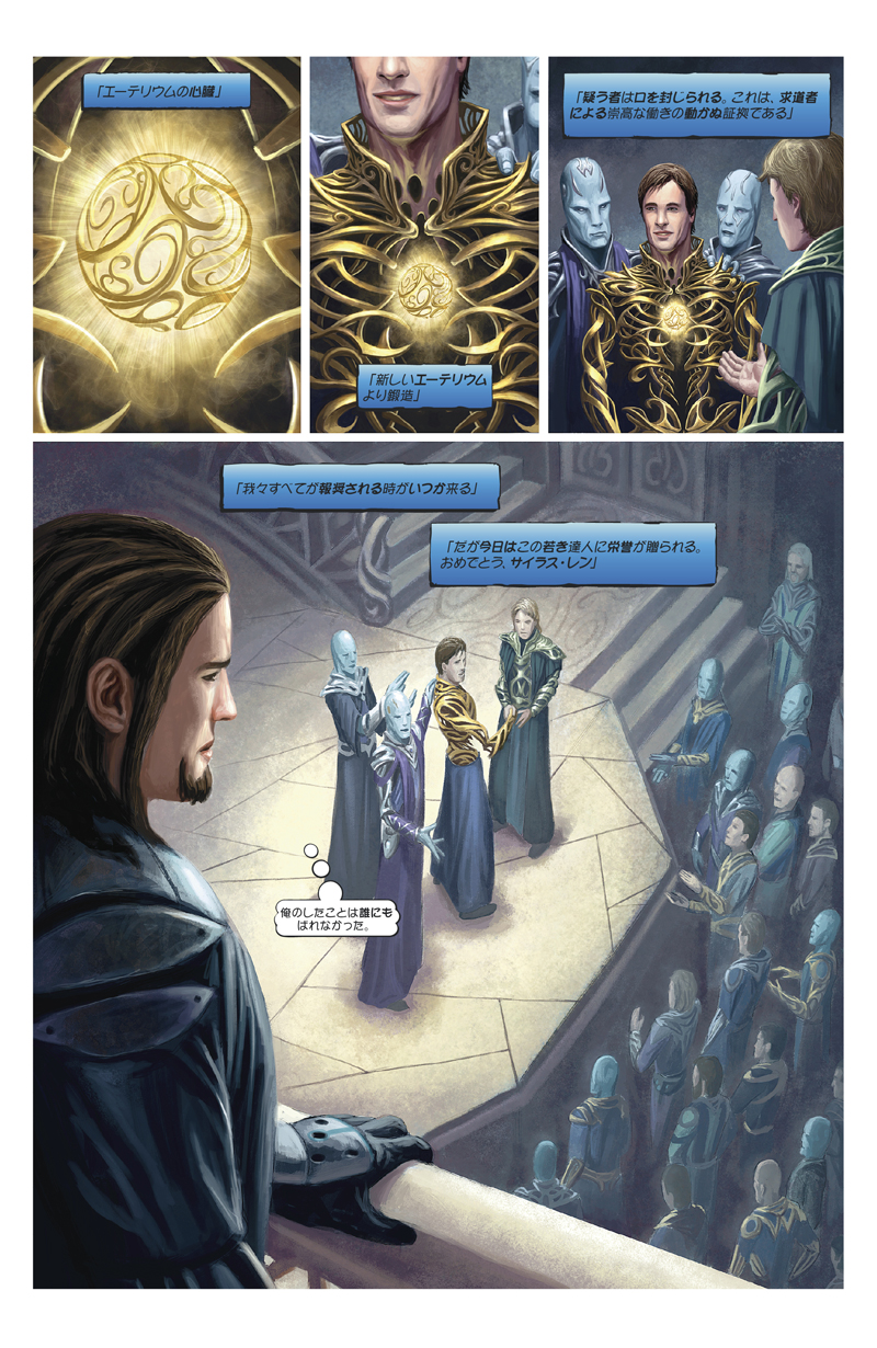 The Seeker's Fall Part 2: Page 2