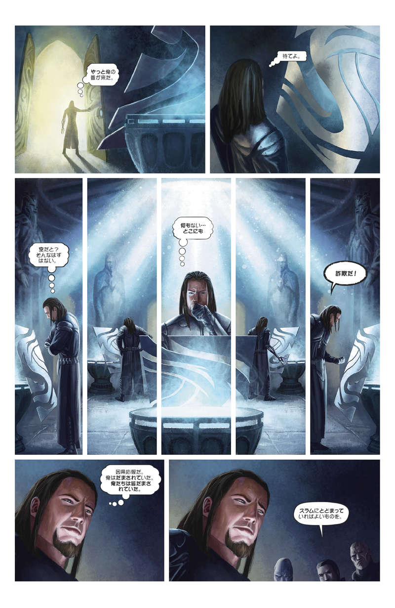 The Seeker's Fall Part 2: Page 6