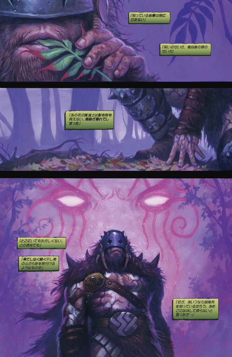 The Veil's Curse, Part I: Page 7