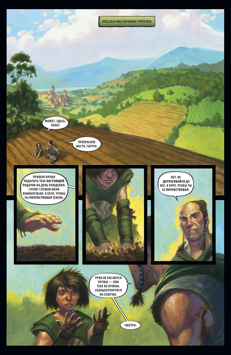 The Wild Son, Part 1: Page 4