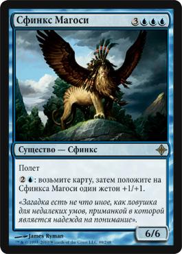 Sphinx of Magosi