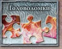 Rise of the Eldrazi Puzzles