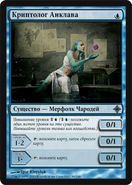 Enclave Cryptologist