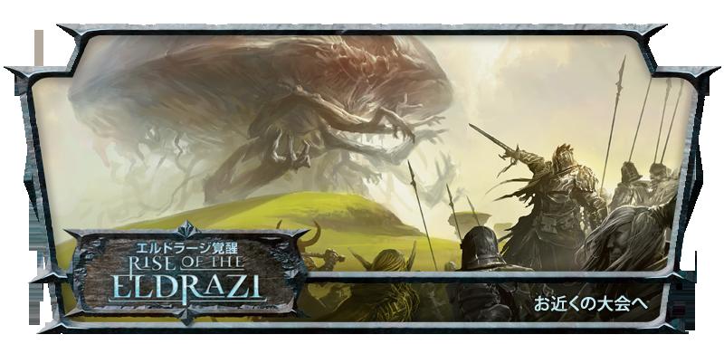 Rise of the Eldrazi