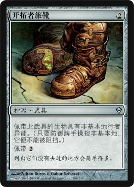 Trailblazer's Boots