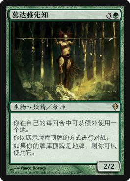 Oracle of Mul Daya