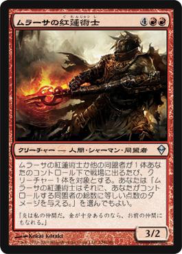 Murasa Pyromancer