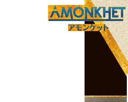 『アモンケット』発売開始!